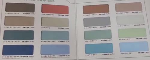 メーカー推薦のサーモアイ遮熱塗料の色